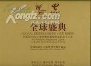 全球盛典 中国2010年上海世博会展馆电话纪念卡大全,全套共289张面值10元电信卡,密码未刮开