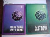 世界包装设计精华 全两册