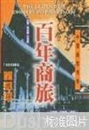 中国商帮传奇宁波帮<百年商旅>-稀见仅印5千册原版地方图书