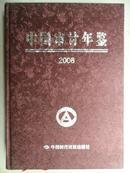 中国审计年鉴2006