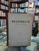 稀有元素矿物鉴定手册