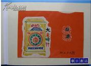 村上戸久 型染作品集 型絵染 藏书票 41枚 日本直邮包邮