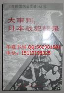 正版现货 大审判 日本战犯秘录