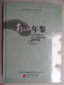 南山年鉴2012(全新未拆封)