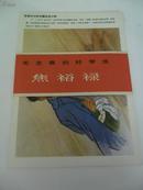 文革老画册,毛主席的好学生-----焦裕禄〔32开单幅连环画〕十品 【封面+24页】彩色【1966年一版一印】