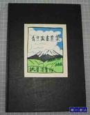青贝蔵书票集◆彩色木版藏书票集◆纸屋清贵◆限定22部 日本直邮包邮
