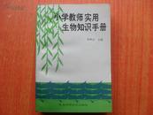小学教师实用生物知识手册