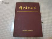 《靖江县交通志》  16开 精装            1984年出版3000册  /  稀少  内有多位名人题词 B.4