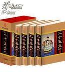 全新正版 国学经典书库二十五史精华(全四册)原价598元