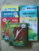 中国第一套微童话经典作品集:西瓜上课(美绘版)