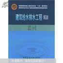 """普通高等教育土建学科专业""""十五""""规划教材:建筑给水排水工程(第5版)"""