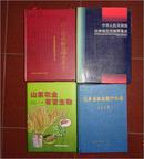 中华人民共和国法律规范性解释集成(护封精装)