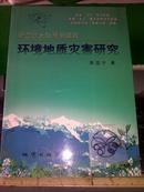 新亚欧大陆桥新疆段环境地质灾害研究/陈亚宁