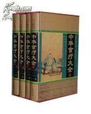 全新正版 国学经典书库中华食疗大全(全四册)原价598元
