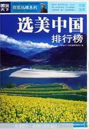正版现货 图说天下国家地理系列: 选美中国排行榜