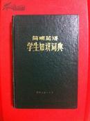 简明英语学生知识词典