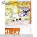 景观设计徒手画表现技法 符宗荣 中国建筑工业出版社