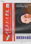 中国原创音乐报3