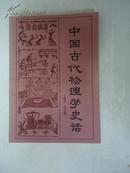 中国古代物理学史话