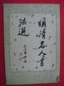 明清名人书法选(1989年天津古籍书店)