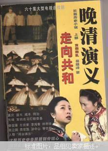 晚清演义:走向共和:长篇历史小说.上部.贪患毒乱
