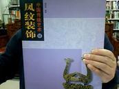 【正版】中国传统艺术续凤纹装饰