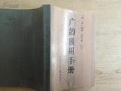 《广韵四用手册》