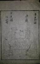 名家早期老木刻木版年画版画*历代帝王图之唐虞*值得收藏