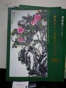 德康第三十届艺术品拍卖会[1995年 中国书画部分