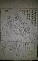名家早期老木刻木版年画版画*历代帝王图之齐朝*值得收藏