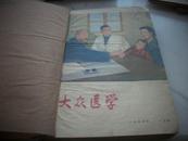 1956年出版-精装[大众医学]!1-12期合售!共12册