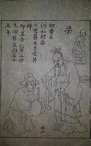 名家早期老木刻木版年画版画*历代帝王图之梁朝*值得收藏