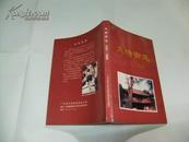 大塘街志(1840-1995)