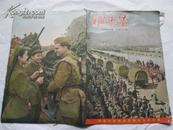 解放军画报1955年3月号(总第48期)