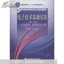 电子技术基础实验(第3版):电子电路实验、设计及现代EDA技术