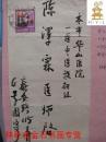 名家信封 编289 【小不在意- 18】 周谷城--中国历史学家,社会活动家 毛笔信封