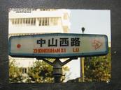 80年代城市老影像:镇江市老路牌/中山西路照片资料(城建局原片)