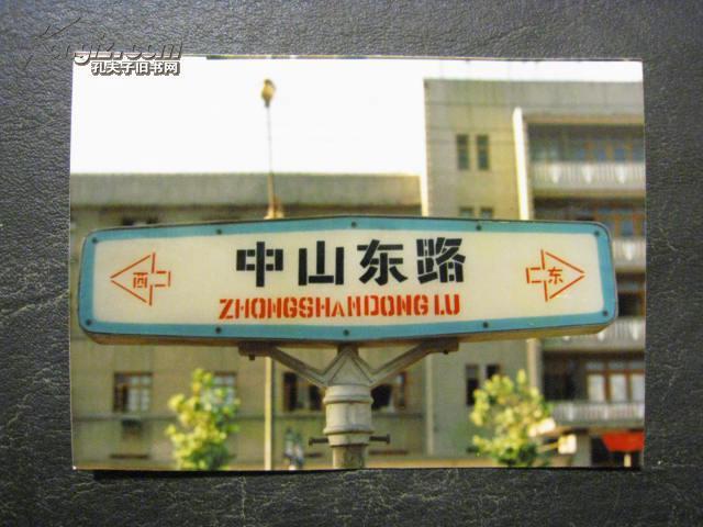 80年代城市老影像:镇江市老路牌/中山东路照片资料(城建局原片)