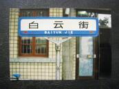 80年代城市老影像:镇江市老路牌/白云街照片资料(城建局原片).