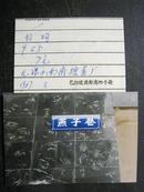 80年代城市老影像:镇江市老路牌/燕子巷照片资料(城建局原片)