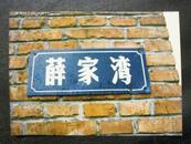 80年代城市老影像:镇江市老路牌/薛家湾照片资料(城建局原片)