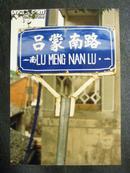 80年代城市老影像:镇江市老路牌/吕蒙南路照片资料(城建局原片)
