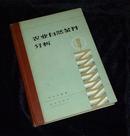 【作者签赠本】《农业自然条件分析》(精装16开)一版一印