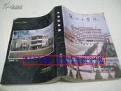 扬州工学院历届毕业同学录【1987年一版一印】