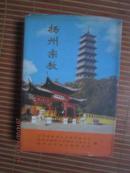 扬州宗教(精装)