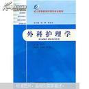 成人高等教育护理学专业教材:外科护理学 M A090