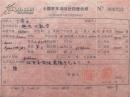 北大教授 丁寿田54年《稿费收据》2份