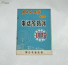 电话号簿1972年 黄石邮电局/