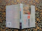 正版书 《吴澄教育思想研究》  精装一版一印  有部分书院内容  9品