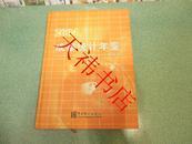 成都统计年鉴(2004)
